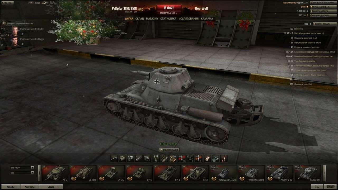 Скачать вортов танк на компьютер