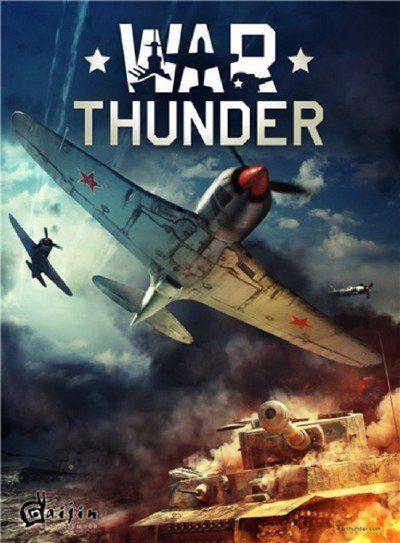 war thunder бесплатно или нет
